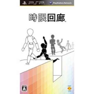 時限回廊【PSPゲームソフト】