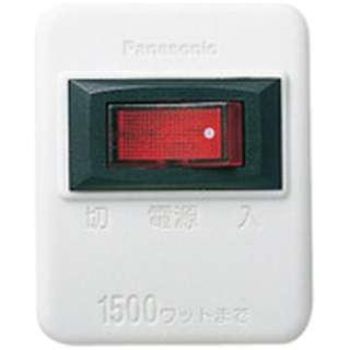 スイッチ付きタップ WHS2001WP
