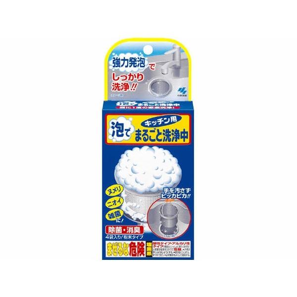 排水口泡で丸ごと洗浄中 キッチン用 4袋入