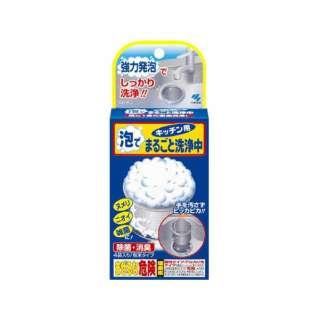 排水口 泡でまるごと洗浄中〔キッチン用洗剤〕