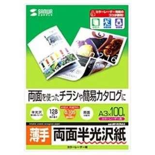 """""""カラーレーザー用半光沢紙"""" 薄手 (A3サイズ・100枚) LBP-KCNA3"""