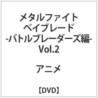 メタルファイト ベイブレード -バトルブレーダーズ編- Vol.2 【DVD】