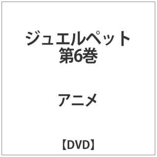 ジュエルペット 第6巻 【DVD】