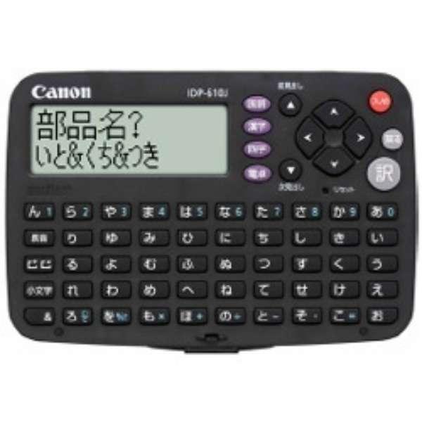 電子辞書 「ワードタンク」(国語、漢字、四字熟語収録) IDP-610J【50音キー配列】