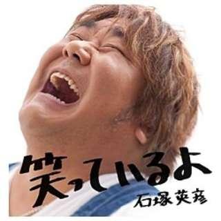 石塚英彦/笑っているよ 【CD】