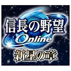信長の野望 Online 〜新星の章〜