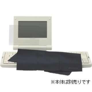「ポメラ(pomera)」専用保護キット(DM5専用) DMP4W