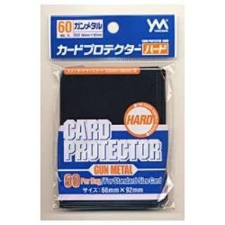 カードプロテクターハード(ガンメタル) 60枚入り