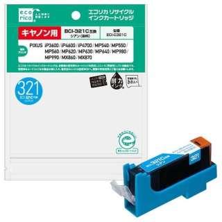 ECIC321C 互換プリンターインク エコリカ シアン
