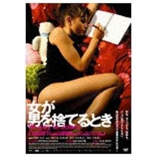 女が男を捨てるとき 【DVD】