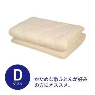 バランス硬綿四層敷ふとん ダブルサイズ(140×210cm/ナチュラル)【日本製】