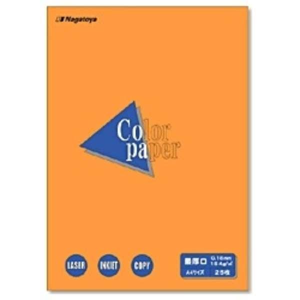 カラーペーパー 最厚口 オレンジ (A4サイズ・25枚) ナ-3518