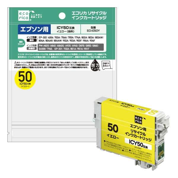 ECI-E50Y 互換プリンターインク イエロー