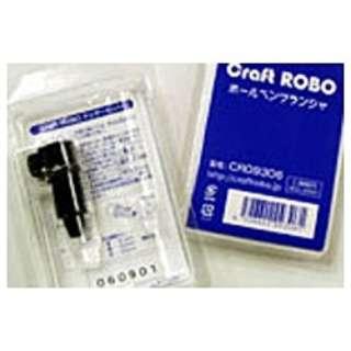 ボールペンプランジャ CR09306