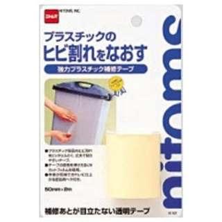強力プラスチック補修テープ M521