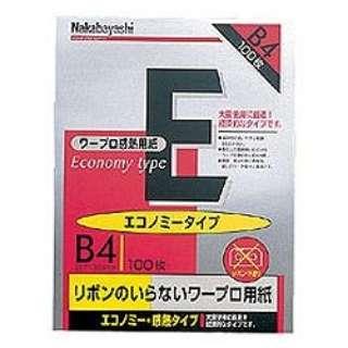 ワープロ用感熱紙 エコノミータイプ (B4サイズ・100枚) ヨW-EB4
