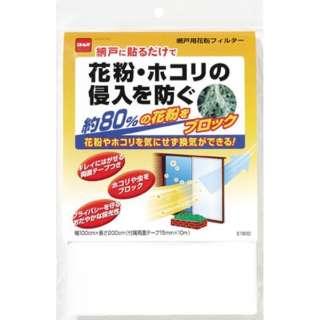 網戸用花粉フィルター 100X200cm E1800