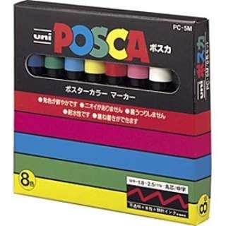 [サインペン] ポスカ (水性顔料・中字丸芯) 8色セット PC5M8C