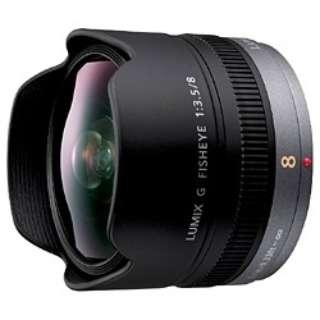 カメラレンズ LUMIX G FISHEYE 8mm/F3.5 LUMIX(ルミックス) ブラック H-F008 [マイクロフォーサーズ /単焦点レンズ]