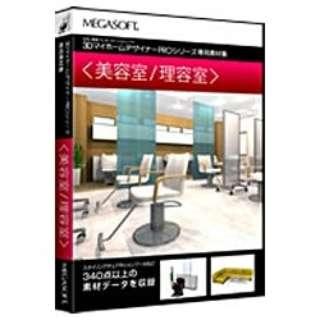 〔Win版〕 3Dマイホームデザイナー PROシリーズ 専用素材集 <美容室/理容室>