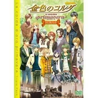 金色のコルダ~primavera~DVD-BOX 【DVD】