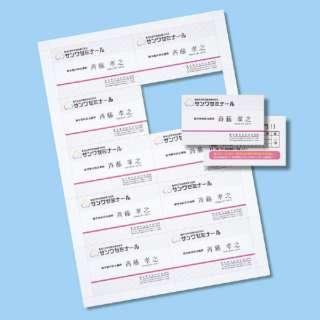〔インクジェット〕 インクジェット名刺カード 200枚 (A4サイズ 10面×20シート・白) JP-MC10