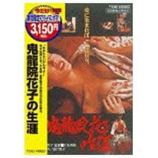 鬼龍院花子の生涯 【DVD】