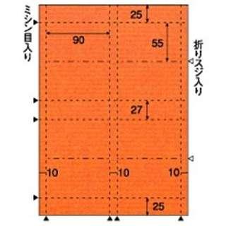 クラッポドロップ二つ折名刺 タテ オレンジ (A4サイズ:4面・10シート:40枚) QP204S