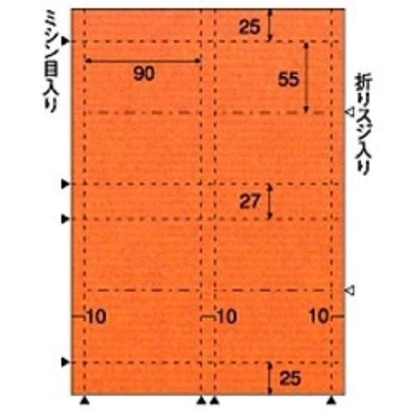 クラッポドロップ二つ折名刺 タテ (A4サイズ:4面・10シート:40枚) オレンジ QP204S