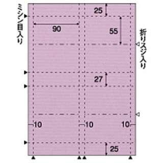 クラッポドロップ二つ折名刺 タテ グレープ (A4サイズ:4面・10シート:40枚) QP208S