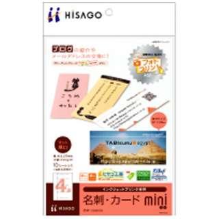 〔インクジェット〕 名刺・カード mini 40枚 (A4サイズ 4面×10シート・ホワイト) CJ9000S