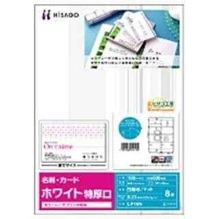 カラーレーザプリンタ専用 名刺・カード 800枚 (A4サイズ 8面×100シート・ホワイト) LP10N