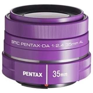 カメラレンズ smc PENTAX-DA 35mmF2.4AL APS-C用 オーダーカラー・パープル [ペンタックスK /単焦点レンズ]