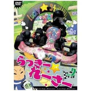 らっきー☆れーさー Vol.2 【DVD】