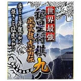 〔Win版〕 世界最強銀星将棋 9 風雲龍虎雷伝