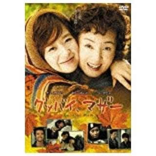 グッバイ、マザー 【DVD】