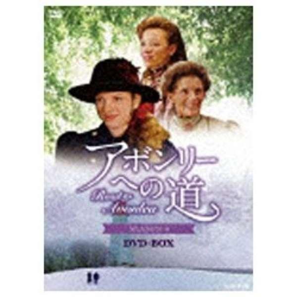 アボンリーへの道 SEASON IV DVD‐BOX 【DVD】