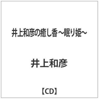 井上和彦の癒し香~眠り姫~ 【CD】