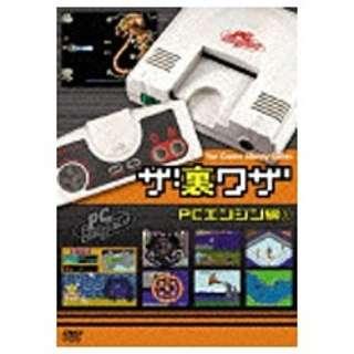 ゲームライブラリシリーズ 「ザ・裏ワザ」 PCエンジン編1 【DVD】