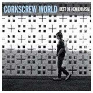 浅井健一/CORKSCREW WORLD -best of keinichi asai- 通常盤 【CD】