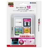カードケース12 for ニンテンドー3DS(クリア)【3DS】