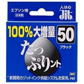 JIT-E50BZ 互換プリンターインク ブラック