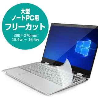 """キーボード防塵カバー""""ピタッとシートSUPER""""(大型ノートタイプ) PKU-FREE4"""