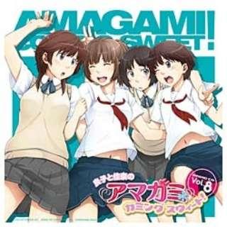 (ラジオCD)/ラジオCD「良子と佳奈のアマガミ カミングスウィート!」vol.8 【CD】