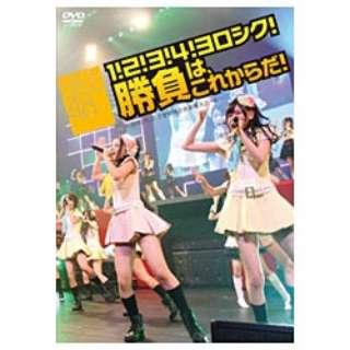 SKE48/1!2!3!4! ヨロシク! 勝負は、これからだ! ~2010.11.27@愛知県芸術劇場大ホール~ 【DVD】