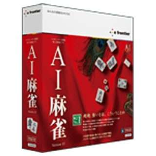 〔Win版〕 AI麻雀 Version 13 for Windows