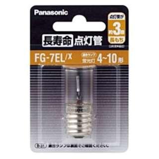 長寿命点灯管(4~10W用) FG-7EL/X