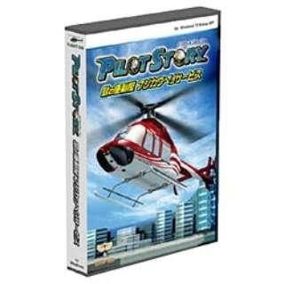 〔Win版〕 パイロットストーリー 島の便利屋フジカワヘリサービス