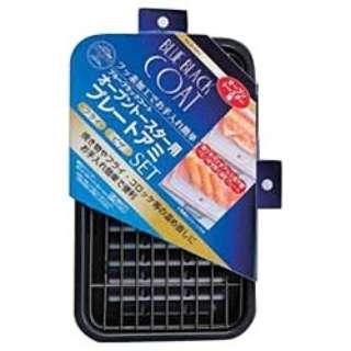 ブルーブラックコート オーブントースター用プレートアミセット H-5451