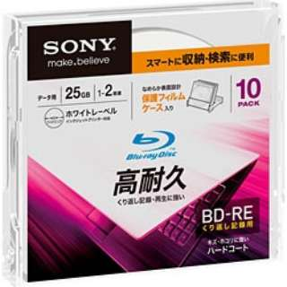 10BNE1DCPC2 データ用BD-RE [10枚 /25GB /インクジェットプリンター対応]